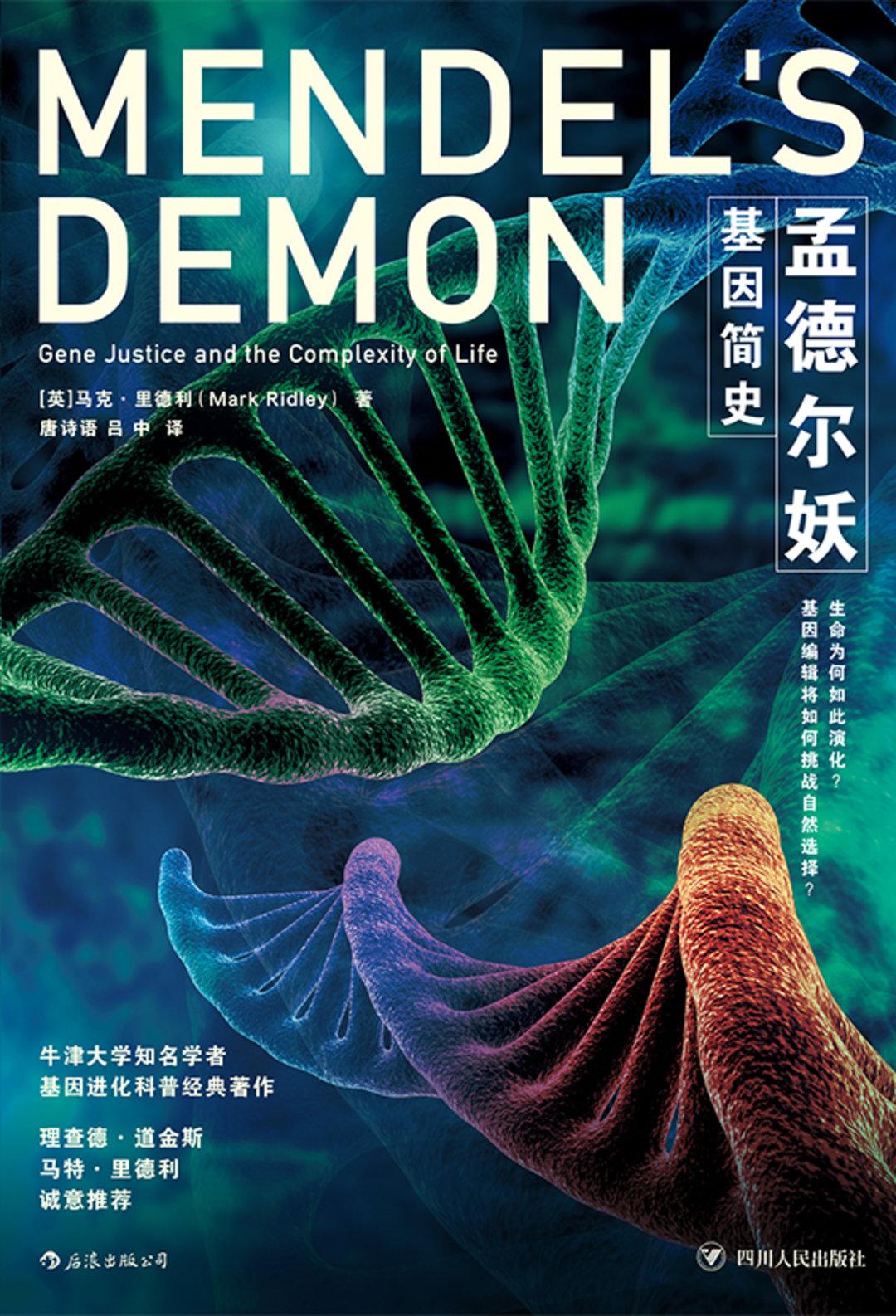复制错误和自私基因,什么是生命的本质?_智能_好奇心日报