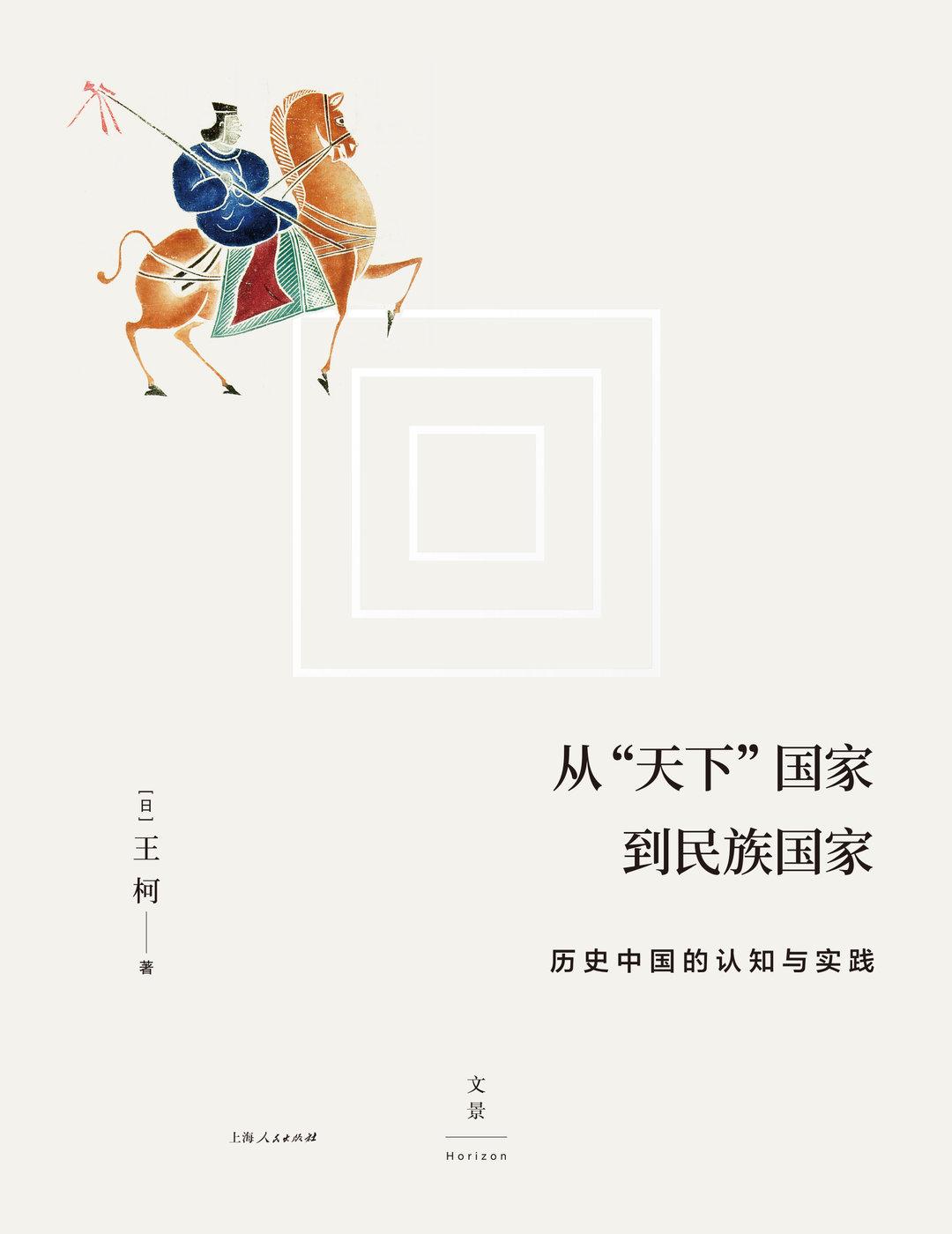 """从""""天下""""到民族国家,何为中国多民族统一国家思想的系谱?_文化_好奇心日报"""