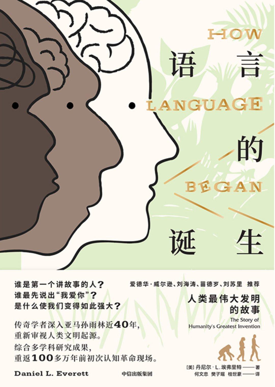 语言是人类的发明,还是先天就有的?_文化_好奇心日报