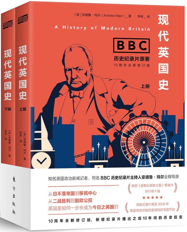 BBC 纪录片《现代英国史》原著,从二战结束到脱欧_文化_好奇心日报